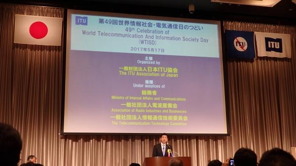 世界情報社会・電気通信日のつどい記念式典